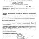 Cil-Glamour-sertifikat-111