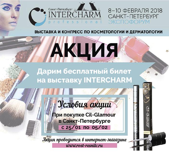 Cil-Glamour_Intercharm